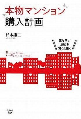 『売り手の意図を賢く見抜く 本物マンション購入計画』