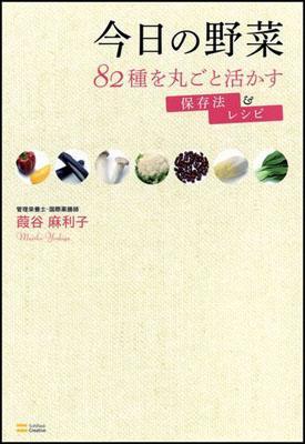 『今日の野菜 82種を丸ごと活かす保存法&レシピ』