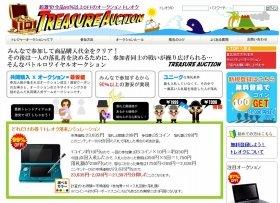 「トレジャーオークション」サイト画面