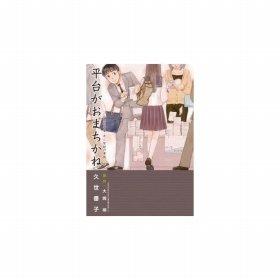 『平台がおまちかね 出版社営業・井辻智紀の業務日誌』