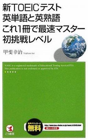 『新TOEICテスト英単語と英熟語 これ1冊で最速マスター初挑戦レベル』