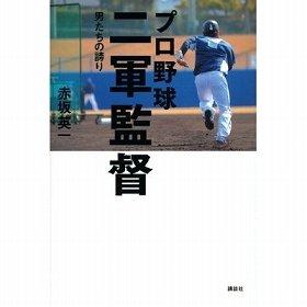 『プロ野球 二軍監督――男たちの誇り』