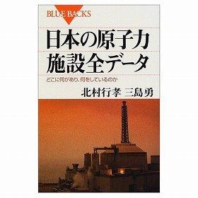 『日本の原子力施設全データ』