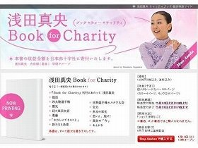 「浅田真央 Book for Charity」