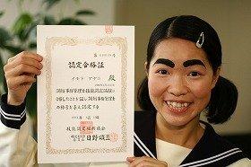 合格書を手に笑顔のイモトさん