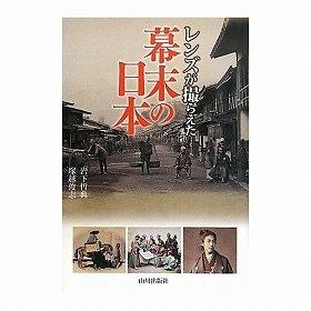 永久保存版の一冊、『レンズが撮らえた幕末の日本』
