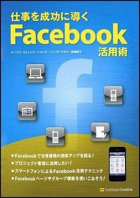 『仕事を成功に導く Facebook活用術』