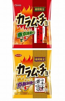 「やげん堀七色唐辛子味」(上)と、「黄金一味味」(下)