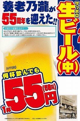 生中が55円!