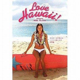 『Love Hawaii! ロコガールが教えるハワイの楽しみ方 特別編』