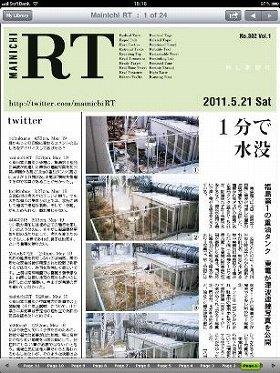 「MAINICHI RT」トップページ