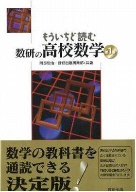 『もう一度読む 数研の高校数学 第1巻』