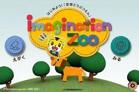 iPhone4版「Imagination Zoo」