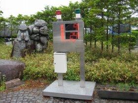 飯舘村役場前に設置された「安心生活」。周囲には人だかりが出来ているという(アルファ通信提供)