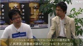 乙武洋匡さんとソーシャル・ネットワーク事情に詳しい斉藤徹さんが語り合った