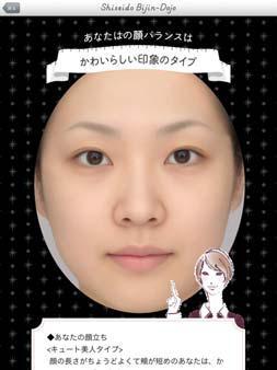 「顔バランス診断」