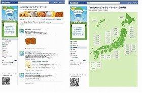 おすすめ商品(左)と、基本情報(店舗検索)画面