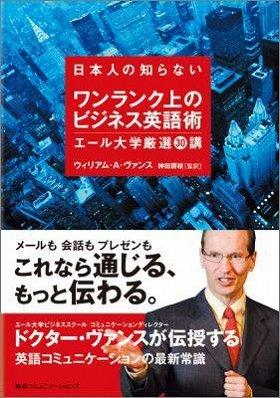 『日本人の知らないワンランク上のビジネス英語術 エール大学厳選30講』