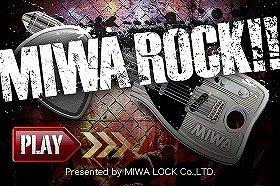 ハードモードで楽しむギターゲームアプリ「MIWA ROCK!!」