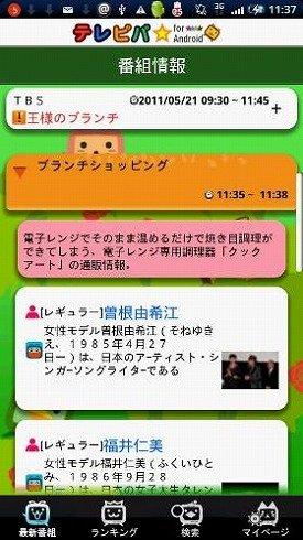 Android向けアプリ「テレピパ★」の画面