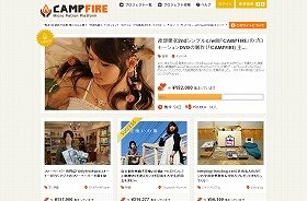 「CAMPFIRE」トップ画面