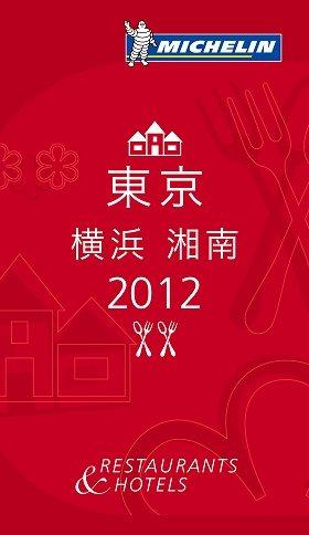 ミシュランガイド2012 湘南まで拡大