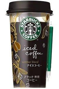 夏にぴったりの「スターバックス アイスコーヒー」