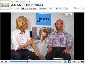 「J-CAST THE FRIDAY」でエイズの現状などを語る作家の石井光太氏(右)