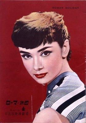 1954年公開「ローマの休日」のパンフレット