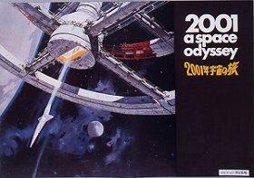 1968年公開「2001年宇宙の旅」のパンフレット