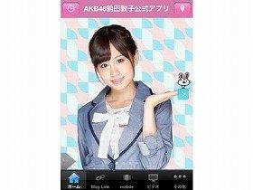 AKB 48 Atsuko Maeda's official app. (C)太田プロダクション/(C)2011CYBIRD