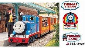 トーマス大好き!