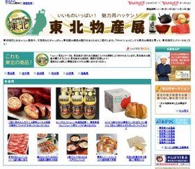 サイトの画面