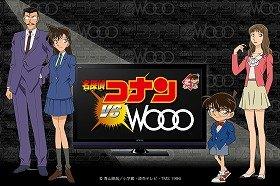 「Wooo」×名探偵コナン×優木まおみ
