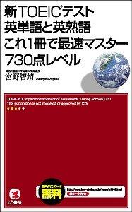 『新TOEICテスト 英単語と英熟語 これ1冊で最速マスター730点レベル』