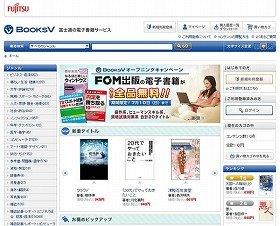 「BooksV」のトップ画面イメージ