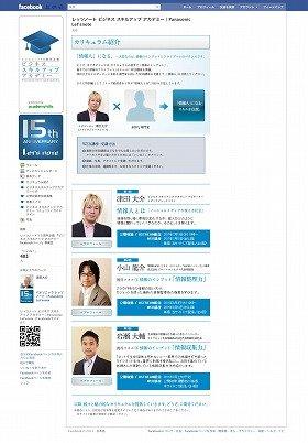 「ビジネス ススキルアップ アカデミー」の講師情報