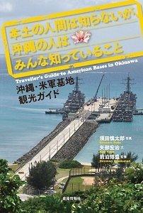 『本土の人間は知らないが、沖縄の人はみんな知っていること―沖縄・米軍基地観光ガイド』
