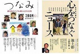 「つなみ 被災地のこども80人の作文集」(左)と、「東日本大震災 心をつなぐニュース」(右)