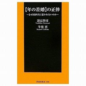 明治大岳教授で人気カウンセラーの諸富祥彦さんと、「草食男子」を世に広めた牛窪恵さんによる共著
