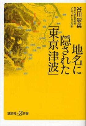 『地名に隠された「東京津波」』