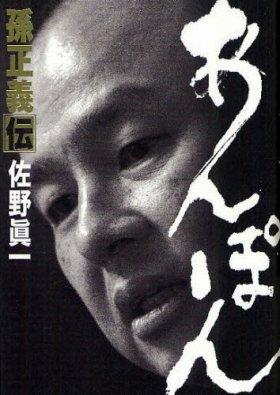『あんぽん 孫正義伝』(小学館)