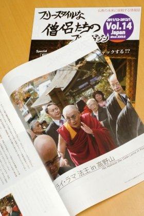 「フリースタイルな僧侶たちのフリーマガジン」