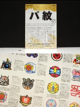 「パ紋48」