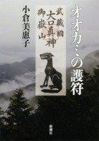日本に今も残る「アナザーワールド」 関東各地で崇められる神の名は