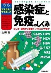 『感染症と免疫のしくみ はしか・結核から新型インフルエンザまで』