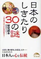 日本のしきたり30の謎