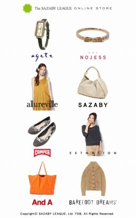 多様なファッションアイテムを展開