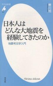 『日本人はどんな大地震を経験してきたのか―地震考古学入門』