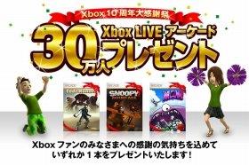 Xbox日本発売10周年